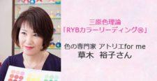 あるあるラジオ12月13日(水)は「小さなお店のためのカラー活用」RYBカラーリーディング アトリエ for me 草木裕子さん