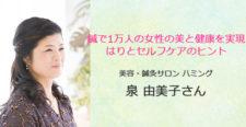 あるあるラジオ12月6日(水)は「はりとセルフケアのヒント」美容・鍼灸サロン ハミング 泉由美子さん