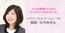 あるあるラジオ1月10日(水)働くママのための「子どもとの付き合い方のヒント」ファミリーコミュニケーション・ラボ  谷田ひろみさん