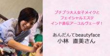 あるあるラジオ2月14日(水)女性起業家の味方!プチプラ大人女子メイク☆あんだんてbeautyface小林直美さん