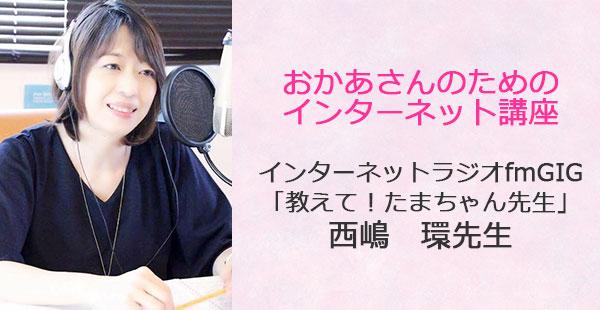 あるあるラジオ2月28日(水)おかあさんのためのインターネット講座 教えてたまちゃん先生☆西嶋環さん