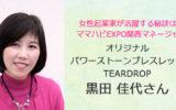 あるあるラジオ3月7日(水)はママハピEXPO 関西マネージャー黒田佳代さんから学ぶ「女性起業家お仕事成功のヒント」