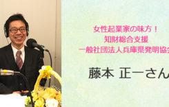【ブログで聞けるあるあるラジオ!】4月25日(水)放送分、女性起業家のための商標登録!「一般社団法人兵庫県発明協会」藤本正一さん