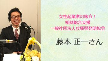 あるあるラジオ4月25日(水)は女性起業家のための商標登録!「一般社団法人兵庫県発明協会」藤本正一さん
