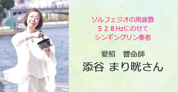 あるあるラジオ4月11日(水)は愛の周波数528hzの周波数にのせて☆シンギングリン奏者添谷まり晄さん