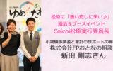 あるあるラジオ5月2日(水)は「濃い恋しに来い♪」coicoi松原実行委員長小規模事業者の味方「FPとおとなの相談室」新田剛志さん
