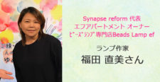 あるあるラジオ5月9日(水)は「女性起業家のための多角経営のヒント♪」ビーズランプエフ 福田直美さん