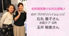 あるあるラジオ5月23日(水)は「ときめきお片付けと肌ケアと♪」リハイムレシピ石丸香子さんGift玉井絵美さん