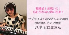 あるあるラジオ6月13日(水)は「人生最高の日のサプライズを♪」サプライズピアノ弾き語り教室ハギヒロミさん