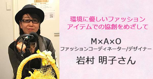 あるあるラジオ6月27日(水)は「環境に優しいファッション アイテムでの協創をめざして」ファッションコーディネーター/デザイナーM×A×O岩村 明子さん