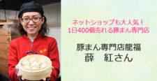 あるあるラジオ7月4日(水)はSNS活用のヒント付き「1日400個売り上げる!豚まん専門店龍福」薛紅さん