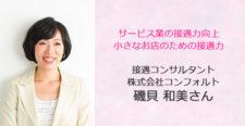 あるあるラジオ8月22日(水)は「小さなお店の接遇力!株式会社コンフォルト 磯貝和美さん
