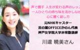 あるあるラジオ9月12日(水)は声で握手 人生が変わる声のレッスン元NHKキャスター言の葉OFFICEかのん代表 川邊暁美さん