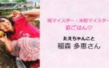 あるあるラジオ9月26日(水)は糀&米粉マイスターお味噌づくり 彩ごはん♡たえちゃんこと稲森多恵さん