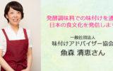 あるあるラジオ9月19日(水)は発酵調味料での味付けを通じ、日本の食文化を発信!一般社団法人味付けアドバイザー協会 理事長 魚森清恵さん