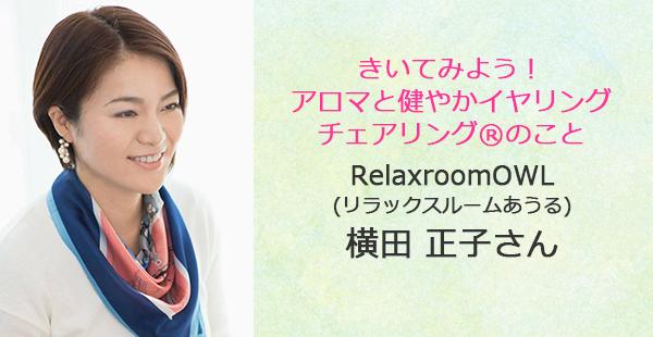 あるあるラジオ9月5日(水)はきいてみよう!アロマと健やかイヤリングチェアリング®のこと RelaxroomOWL(リラックスルームあうる)横田正子さん