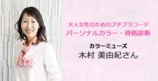 あるあるラジオ11月7日(水)は「大人女性のためのプチプラコーデ」パーソナルカラー・骨格診断 カラーミューズ木村美由紀さん