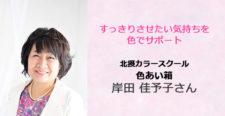 あるあるラジオ11月21日(水)は「すっきりさせたい気持ちを色でサポート」北摂カラースクール色あい箱 岸田佳予子さん