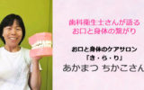 あるあるラジオ12月5日(水)は「歯科衛生士さんが語る お口と身体の繋がり」お口と身体のケアサロン 「き・ら・り」 あかまつ ちかこさん