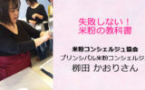 あるあるラジオ12月19日(水)は「失敗しない!米粉の教科書」米粉コンシェルジュ協会  栁田かおりさん