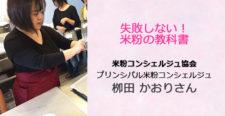 ブログで聴ける!あるあるラジオ12月19日(水)放送分「失敗しない!米粉の教科書」米粉コンシェルジュ協会 栁田かおりさん