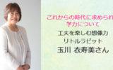 あるあるラジオ12月12日(水)は「最近の子どもたちに必要な学力について聞いてみよう」工夫を楽しむ想像力 「リトルラビット」 玉川衣寿美先生
