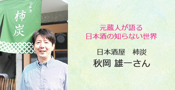 あるあるラジオ2月6日(水)は元蔵人が教える日本酒の魅力!新発見!日本酒屋柿炭 秋岡雄一さん
