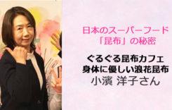 あるあるラジオ3月27日(水)は【日本のスーパーフード 「昆布」の秘密】 ぐるぐる昆布カフェ 身体に優しい浪花昆布 小濱 洋子さん