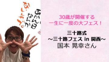あるあるラジオ3月13日(水)は【30歳が開催する一生に一度の大フェス!】 三十路式 ~三十路フェス in 関西~国本晃幸さん