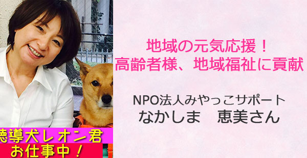 あるあるラジオ4月24日(水)は【高齢者様・地域福祉に貢献】NPO法人みやっこサポート なかしま恵美さん