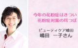 あるあるラジオ4月10日(水)は【今年の花粉症はきつい!】耳つぼで花粉症が劇的にラクになる ビューティケア嶋田 嶋田一子さん