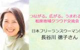 あるあるラジオ5月15日(水)は【第1回松原地域クラウド交流会】日本フリーランスウーマン協会 長谷川徳子さん