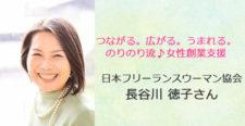 あるあるラジオ5月22日(水)は【のりのり流♪創業支援】日本フリーランスウーマン協会 長谷川徳子さん