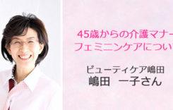 あるあるラジオ5月8日(水)は【45歳からの介護エチケット】フェミニンケアについて学ぼう ビューティケア嶋田 嶋田一子さん