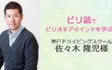 あるあるラジオ6月19日(水)は【ビリ読でビリオネアマインドを学ぼう】神戸ドライヴィングスクール 佐々木隆児さん