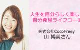 あるあるラジオ6月5日(水)は【自分らしく楽しく♪ライフコーチングの世界】株式会社CocoFreey 山博美さん