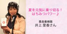 あるあるラジオ8月7日(水)は【はちみつパワーで夏を元気に乗り切ろう!】豊島養蜂園 井上里香さん