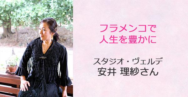 あるあるラジオ8月21日(水)は【フラメンコで人生を豊かに】スタジオ・ヴェルデ 安井理紗さん