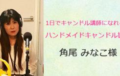 あるあるラジオ9月4日(水)は【1日でキャンドル講師デビュー】ハンドメイドキャンドル協会 角尾みなこさん
