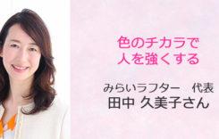 あるあるラジオ9月18日(水)は【カラーで人を強くする】みらいラフター代表 田中久美子さん