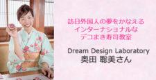 あるあるラジオ10月16日(水)は【訪日外国人の方の夢をかなえるデコまき寿司教室】 Dream Design Laboratory 奥田聡美さん