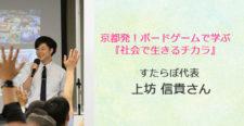 あるあるラジオ10月2日(水)は【京都発!ボードゲームで学ぶ『社会で生きるチカラ』】すたらぼ代表 上坊信貴さん