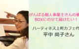あるあるラジオ11月6日(水)は【頑張る個人事業主の方の夢をBOXにのせて届けたい】 クラファンチャレンジ!ハーティネス上町カフェ 平中尚子さん