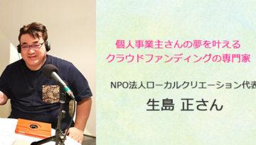 あるあるラジオ11月20日(水)は【個人事業主の夢を叶えるクラウドファンディングの専門家】NPO法人ローカルクリエーション代表 生島 正さん