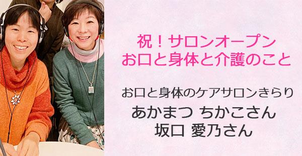 あるあるラジオ1月1日(水)は【祝!オープン!お口と身体と介護相談♪】お口と身体のケアサロンきらり あかまつちかこさん・坂口愛乃さん