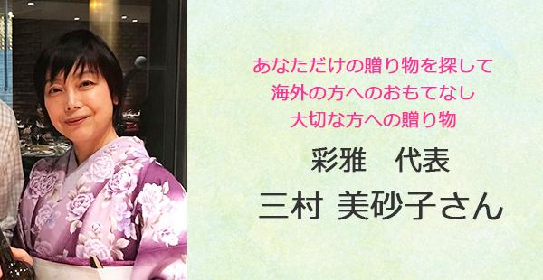 あるあるラジオ12月18日(水)は【あなただけの贈り物を探して】和雑貨彩雅代表三村美砂子さん