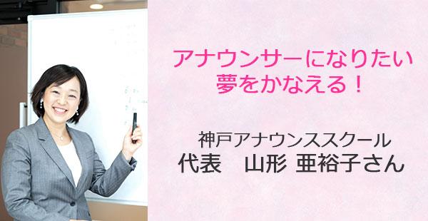 あるあるラジオ12月4日(水)は【アナウンサーになりたい夢を応援】神戸アナウンススクール 代表山形 亜裕子さん
