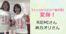 あるあるラジオ2月26日(水)は【 大人のからだは下着次第 変身!】RIEMIさん林カオリさん