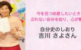 あるあるラジオ2月12日(水)は【体験型ラジオ!自分史のしおり】人生を振り返り自分の理念を見つけよう 吉川さよさん
