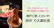 あるあるラジオ2月5日(水)は【おいしいA5ランクの牛丼&すきやきランチキャンペーン】神戸三宮 鍋物名代 とけいや 田中りえ副社長